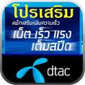 โปรเน็ตดีแทค dtac4G