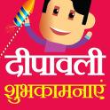 Happy Diwali, Deepawali wishes