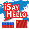 iSayHello Russian - Chinese