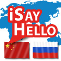 iSayHello Chinese - Russian