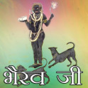 Bharav Chalisa Aarti Stotram