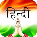 हिन्दी शब्दकोश अंग्रेजी