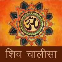 Shiv chalisa audio with lyrics