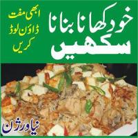 Pakistani Recipes 2017