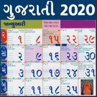 Gujarati Calendar 2020 - ગુજરાતી કેલેન્ડર 2019