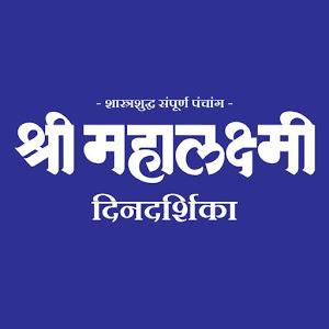 Mahalaxmi Dindarshika 2019