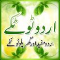 Urdu Totkey