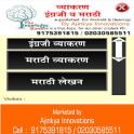 English Grammar In Marathi