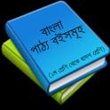 Bangla Text Book বাংলা পাঠ্যবই