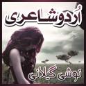 Urdu Poetry Noshi Gilani