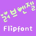 러브엔젤 FlipFont