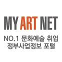 마이아트넷 - 문화예술 구인구직, 정부사업 정보, 알바