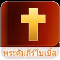 พระคัมภีร์ ไบเบิล ไทย (Audio)