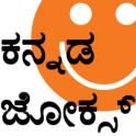 Kannada Jokes - ಕನ್ನಡ ಜೋಕ್ಸ್
