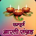 Aarti Sangrah (Offline Audio)