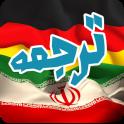 ترجمه آلمانی به فارسی-آنلاین