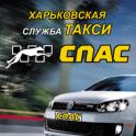Такси Спас Харьков