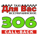 Такси 306