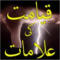 Qayamat Ki Alamaat
