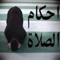 فقه العبادات:احكام الصلاة