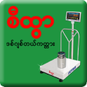Setra Digital Weighing Scale
