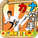Kana Karate - Language Master