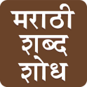 Marathi Word Search : मराठी शब्द शोध