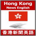 Hong Kong News English