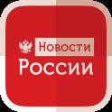 Новости России - Newsfusion