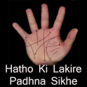 Hatho Ki lakire Padhna sikhe