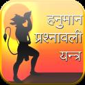 Hanuman Prashnawali Yantra