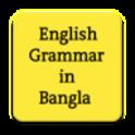 English grammar jsc,ssc,hsc