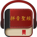 Chinese Pinyin Holy Bible