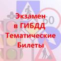 Экзамен Билеты ПДД - РФ 2018
