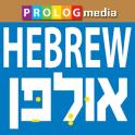 HEBRÄISCH ULPAN - Video