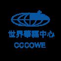 CCCOWE