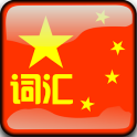 Learn Chinese Travel Phrases