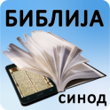 Biblija (Sinod)