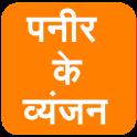 Paneer Ke Vyanjan (in Hindi)