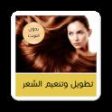 وصفات مجربة تطويل وتنعيم الشعر