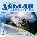 Земля Санникова. Аудиокнига