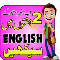 Learn English in Urdu - 15 Din Main English Sikhe