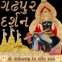 Gadhpur Darshan