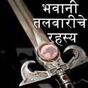 Marathi Novel Bhavani Talvariche Rahasya