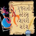 Gujarati Shayari, Status & SMS