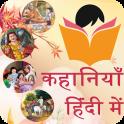 Hindi Kahaniya(Stories)