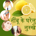 Nimbu Ke Gharelu Nuskhe Hindi
