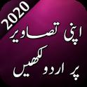 Urdu On Picture