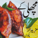 Fish Recipes in urdu