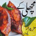 Fish Recipes in urdu
